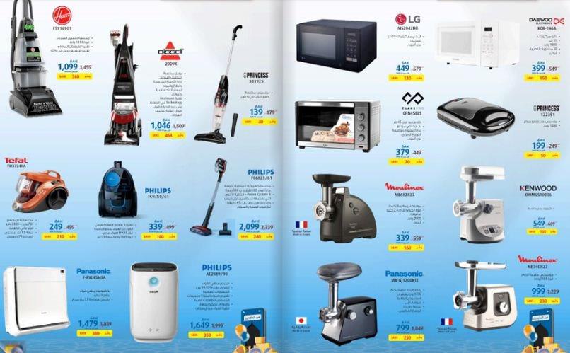 مجلة خصومات عيد الاضحى من Extra اجهزة منزلية